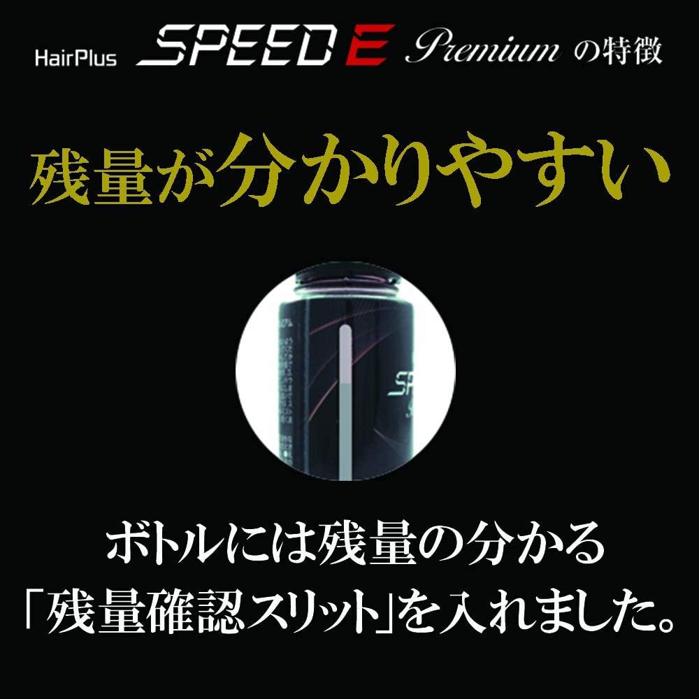 HairPlus(ヘアプラス) ヘアプラス スピードE プレミアムの商品画像5