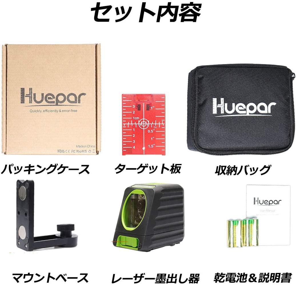 Huepar(ヒューパー) 2ライン レーザー墨出し器 M-BOX-1Rの商品画像7