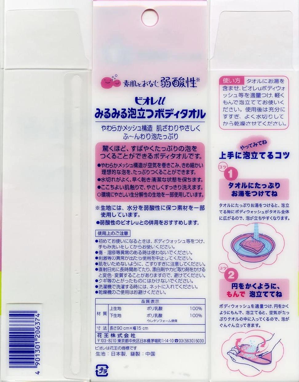 Bioré u(ビオレユー) みるみる泡立つボディタオルの商品画像2