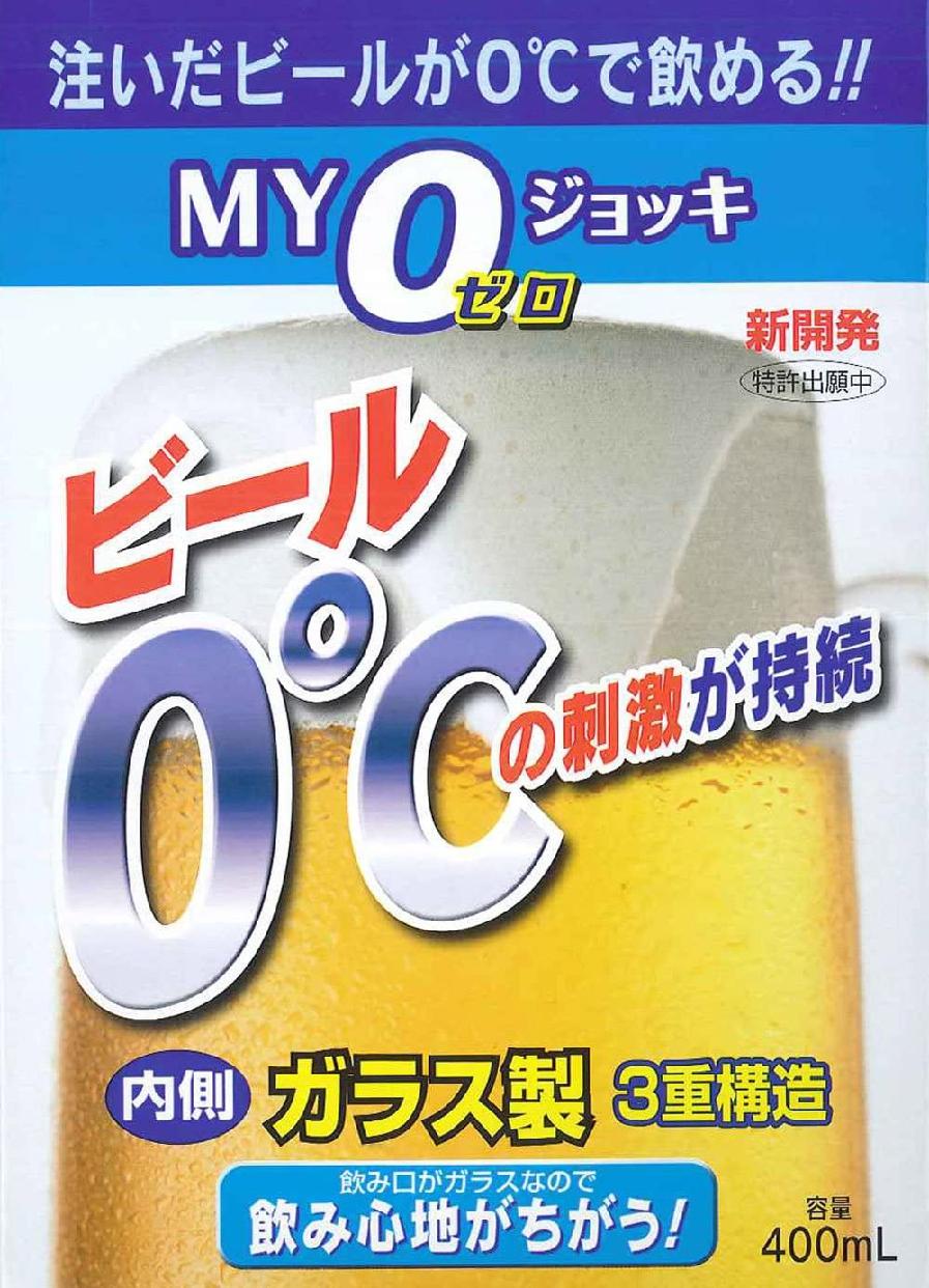 ユタカ産業(YUTAKA CORPORATION) MYゼロジョッキの商品画像3