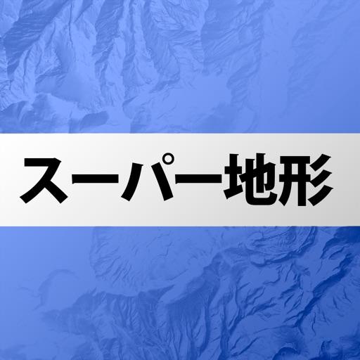kashmir3D(カシミール3D) スーパー地形の商品画像