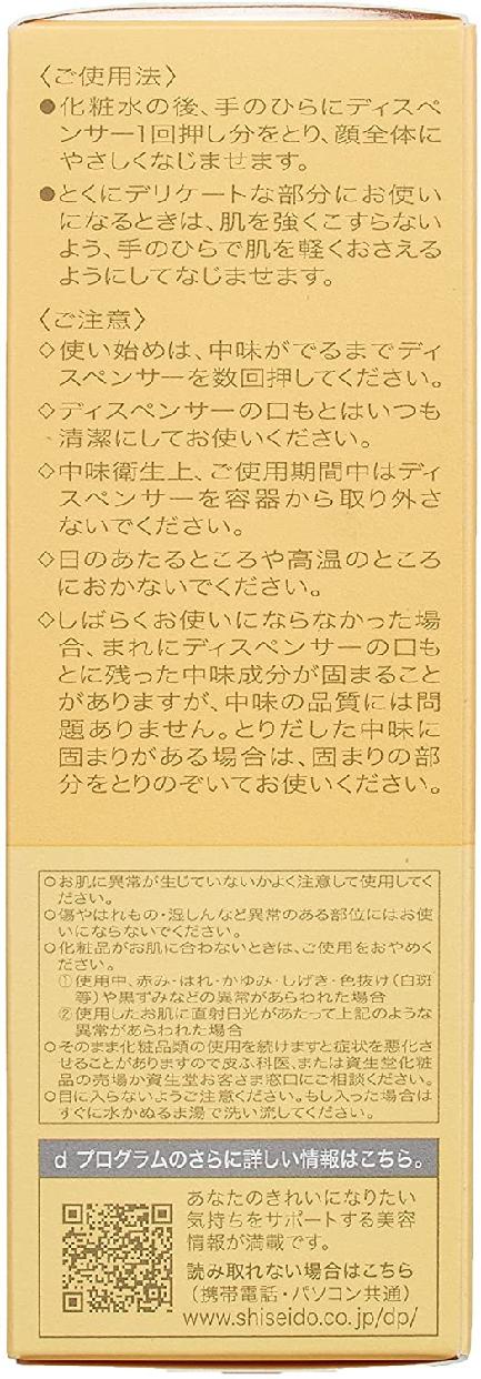 d program(d プログラム) アクネケア エッセンスの商品画像12