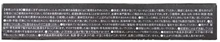 Dr.Ci:Labo(ドクターシーラボ) ボタニカルヘアマスカラの商品画像7