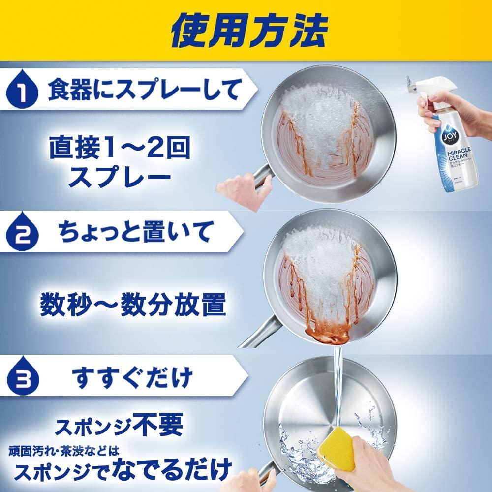 JOY(ジョイ) ミラクルクリーン 泡スプレー 微香タイプの商品画像7