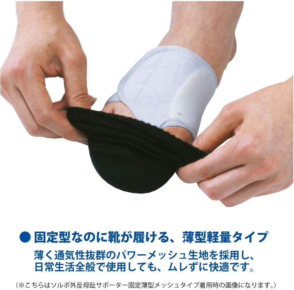 SORBOTHANE(ソルボセイン) 外反母趾・内反小趾 固定薄型メッシュタイプの商品画像3