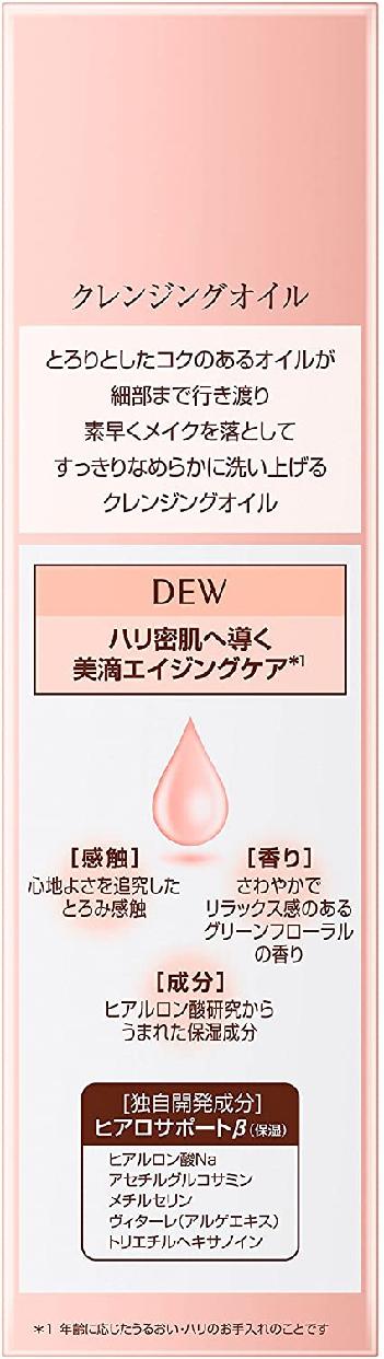 DEW(デュウ) クレンジングオイルの商品画像4