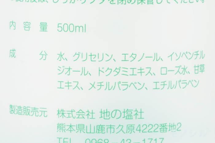 CHINOSHIO(ちのしお)どくだみ化粧水の商品画像2