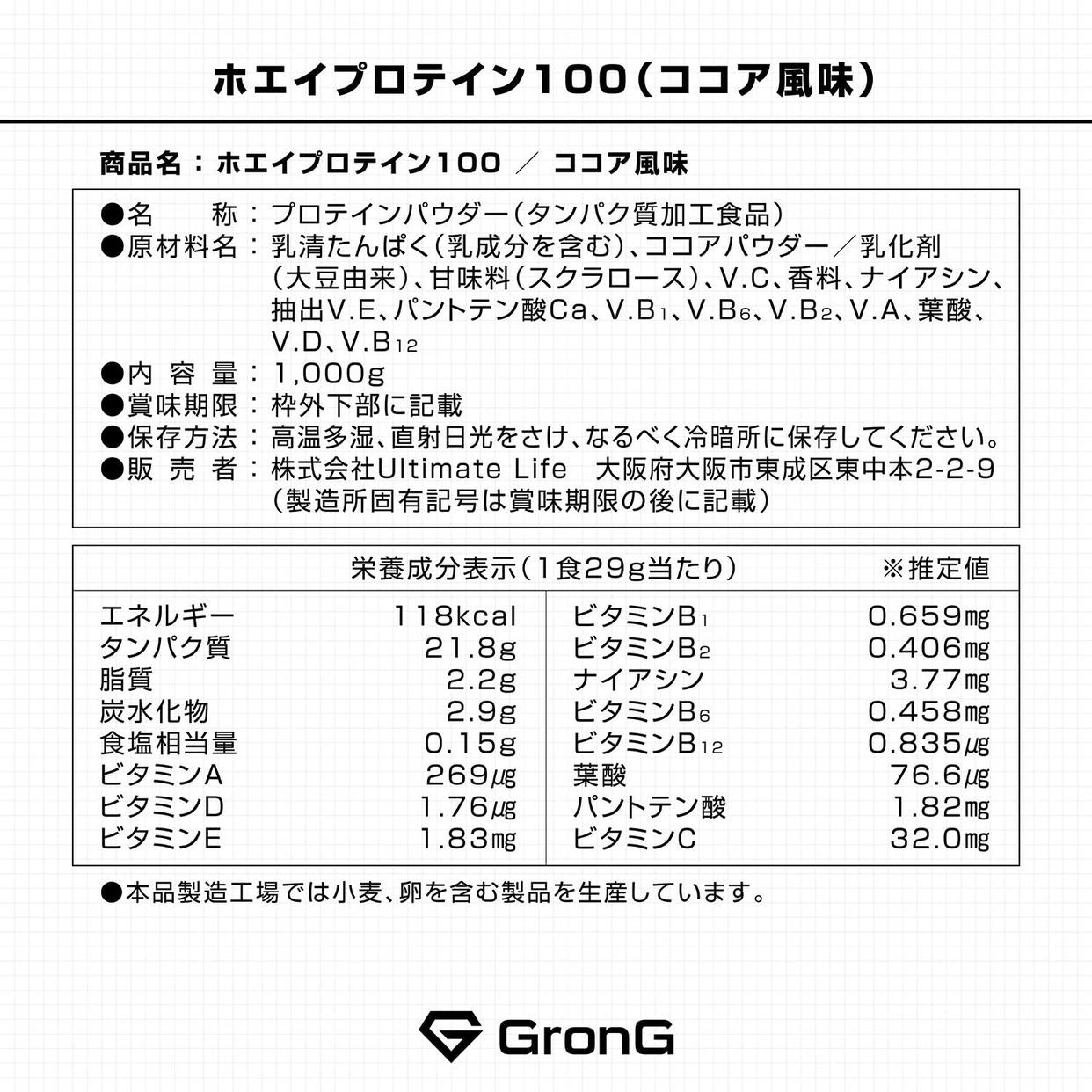 GronG(グロング) ホエイプロテイン 100 スタンダードの商品画像7