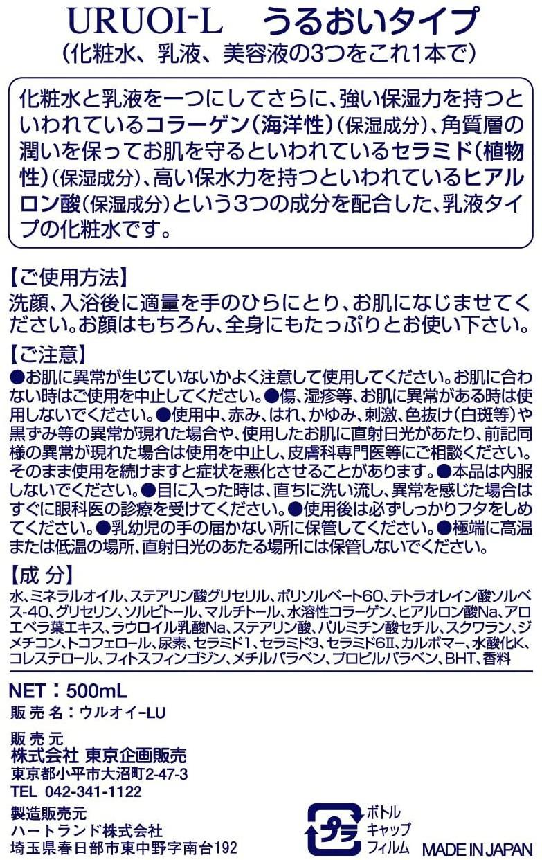 TO-PLAN(トプラン) 乳液タイプの化粧水 うるおいタイプの商品画像2