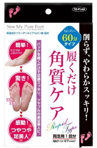 TO-PLAN(トープラン) 履くだけ角質ケア・ニューマイピュアフットの商品画像