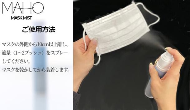 MAHO(マホ) マスク ミストの商品画像3