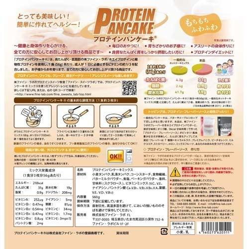 FINE LAB(ファイン・ラボ) プロテインパンケーキの商品画像2