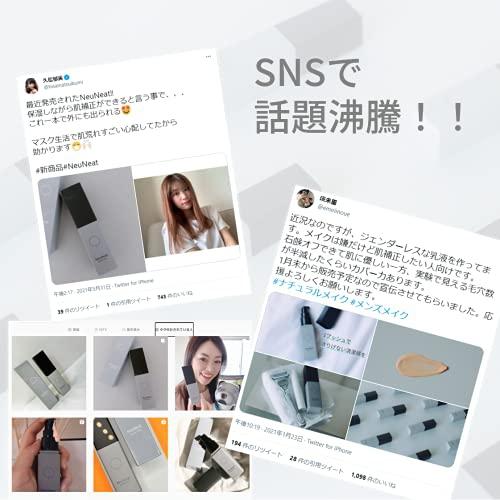 NeuNeat(ニューニート) 外用乳液の商品画像9