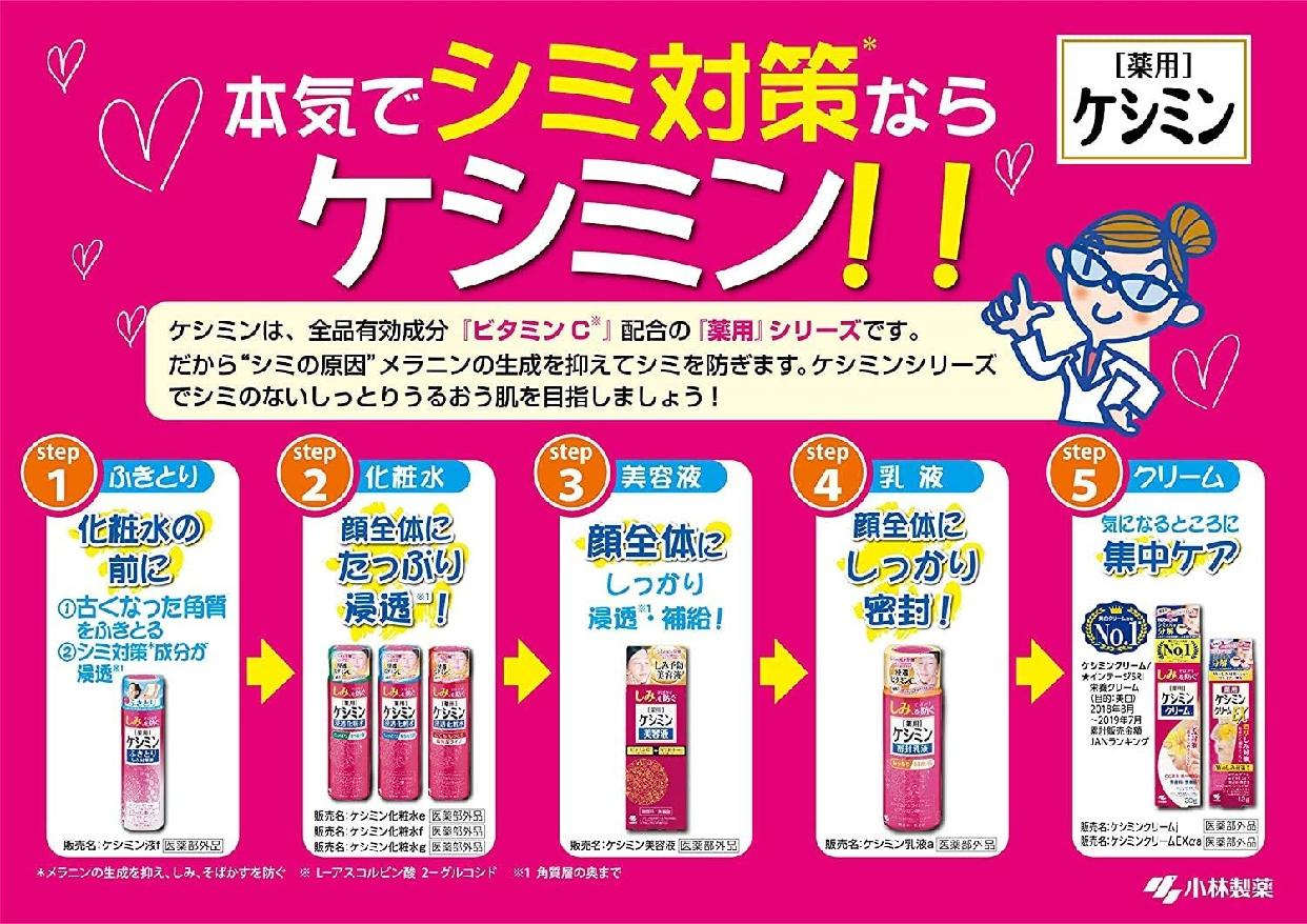 ケシミン 浸透化粧水の商品画像5