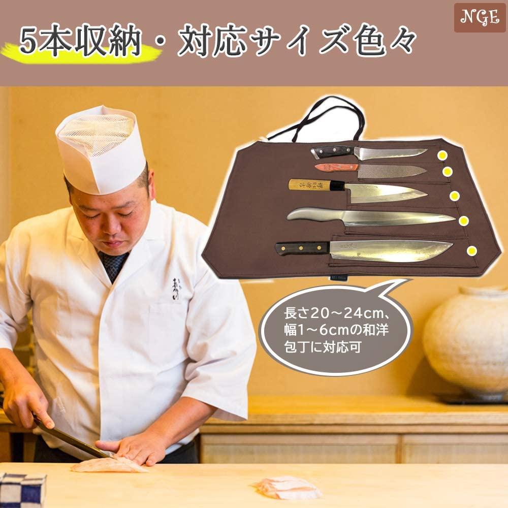NGE(エヌジーイー) 包丁ケース 帆布製 ブラウンの商品画像2