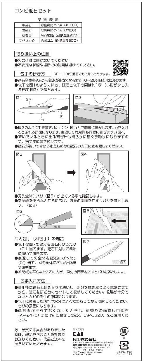 貝印(KAI) コンビ 砥石セット (#400・#1000) 日本製 グレー AP0305の商品画像8