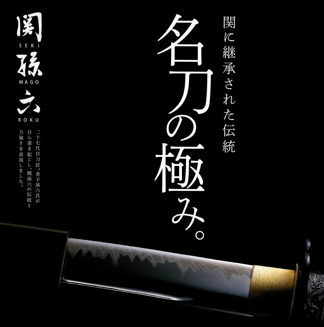 関孫六(セキノマゴロク)4000ST 牛刀 AB5225の商品画像7
