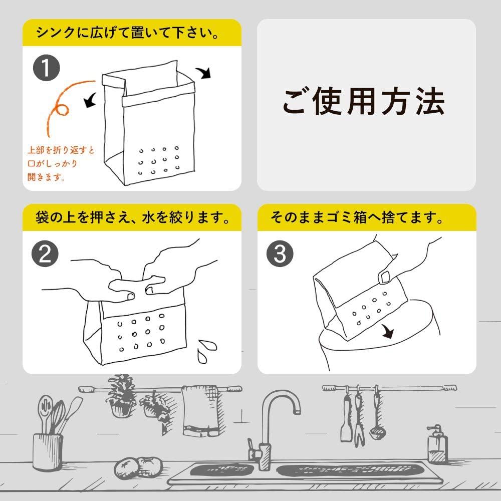 Nexta(ネクスタ) 紙製水切り袋「紙製ごみっこポイ」の商品画像4