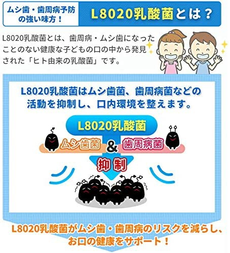 DOSHISHA(ドウシシャ) L8020乳酸菌 ノンシュガータブレットの商品画像3