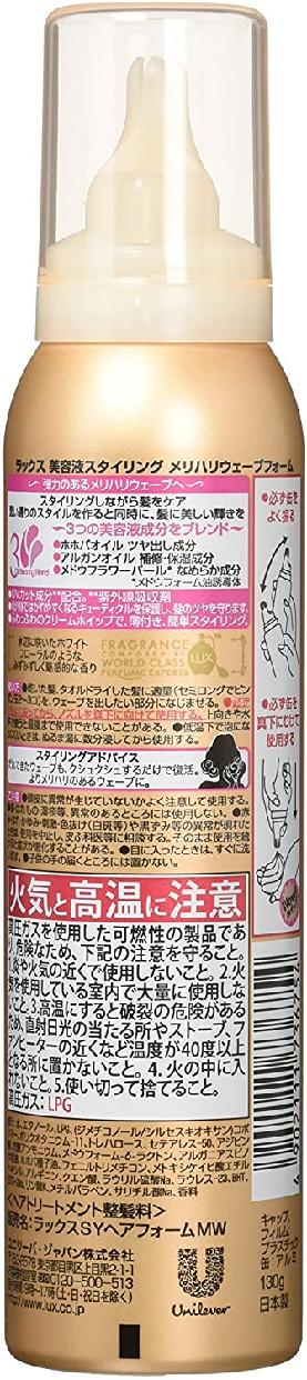 LUX(ラックス)美容液 スタイリング メリハリウェーブフォームの商品画像2