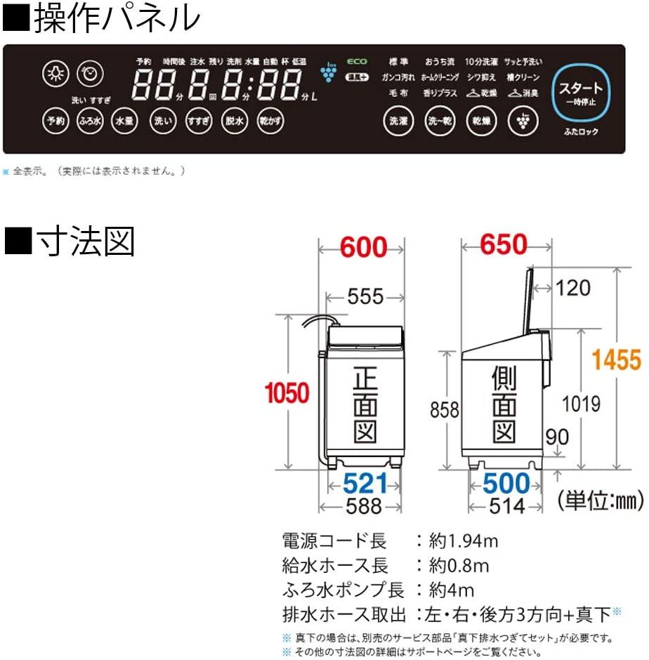 SHARP(シャープ) タテ型洗濯乾燥機 ES-PW11Dの商品画像8