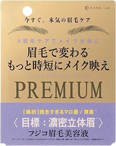 位:Fujiko(フジコ) 眉毛美容液PREMIUM