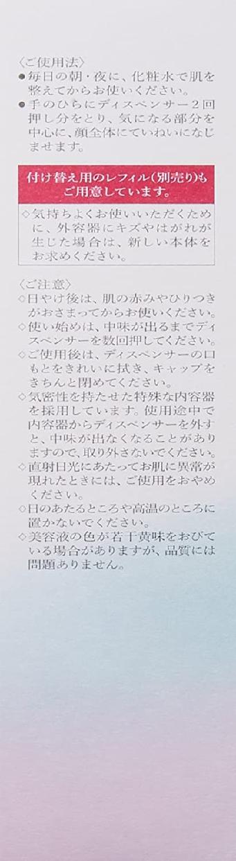 HAKU(ハク)メラノフォーカスVの商品画像14