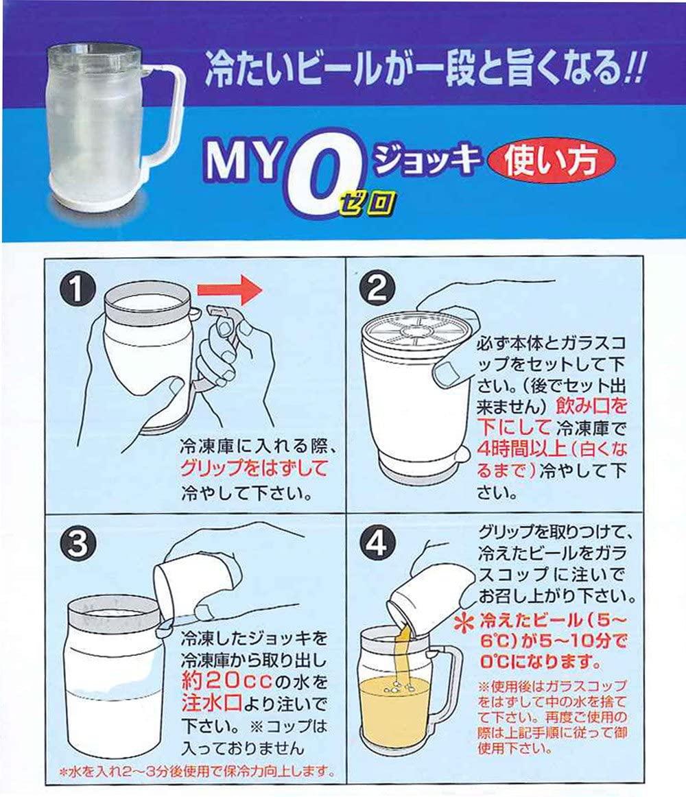 ユタカ産業(YUTAKA CORPORATION) MYゼロジョッキの商品画像2