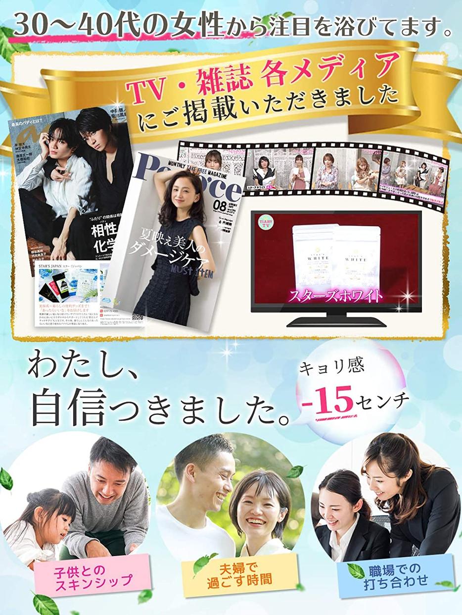 STAR'S JAPAN(スターズジャパン) さわやか美息の商品画像6