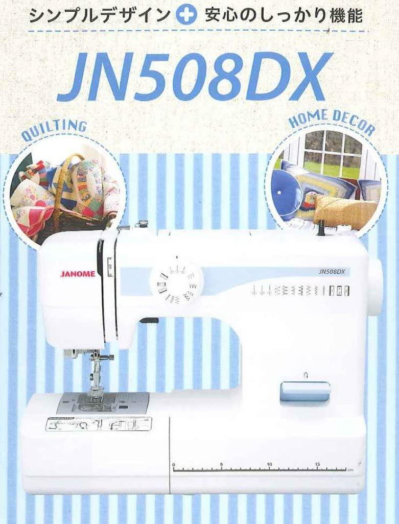 JANOME(ジャノメ) JN508DXの商品画像2