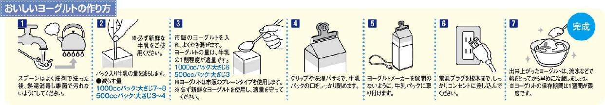 下村企販(しもむらきはん)ヨーグルトーメーカー たたんで収納できる ブルーの商品画像8