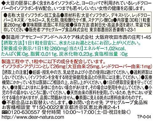 Dear-Natura(ディアナチュラ) 大豆イソフラボン with レッドクローバーの商品画像2