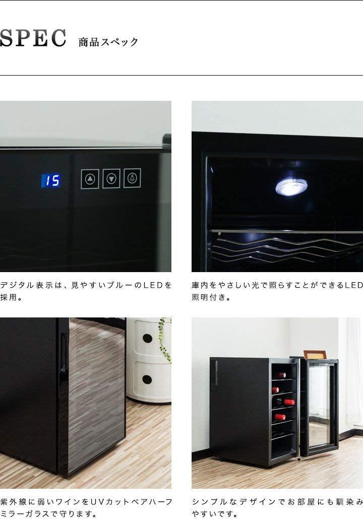Ottostyle.jp ワインセラー A04881の商品画像7