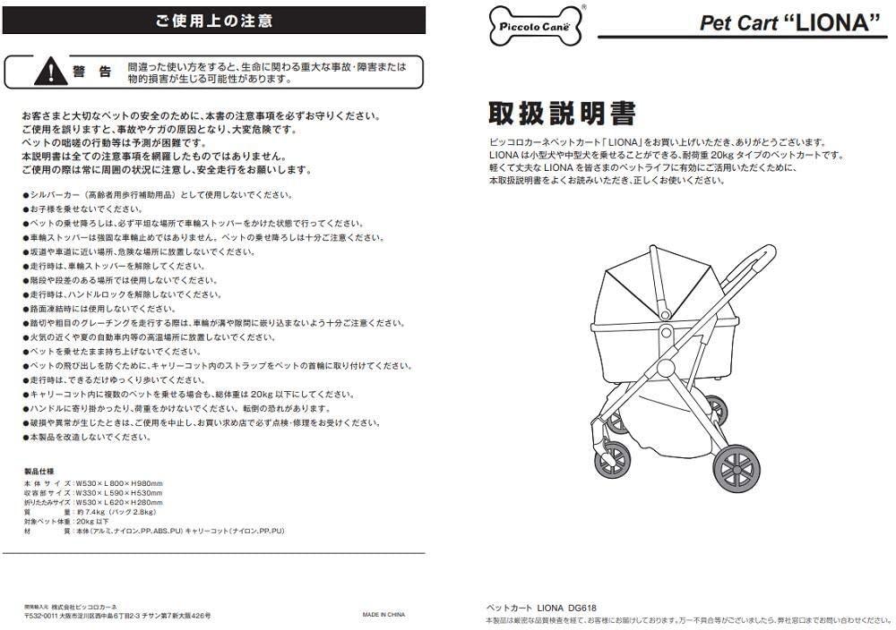 PiccoloCane(ピッコロカーネ) LIONA DG618の商品画像8