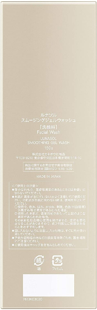 LUNASOL(ルナソル) スムージングジェルウォッシュの商品画像8