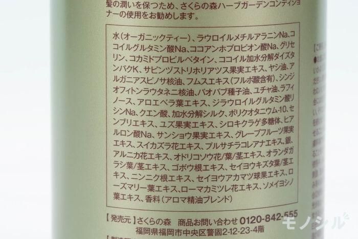 さくらの森(サクラノモリ)オーガニックシャンプー ハーブガーデンの商品画像6
