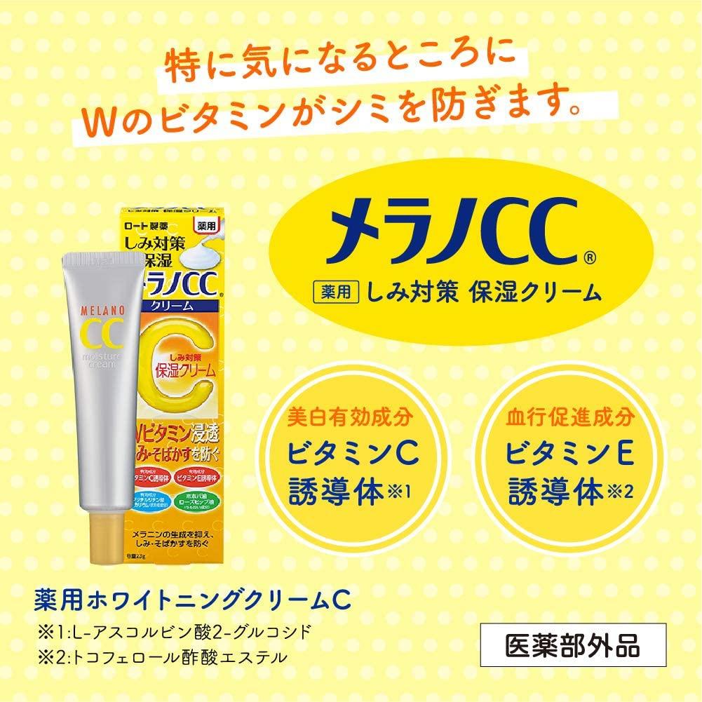 メラノCC 薬用しみ対策 保湿クリームの商品画像9