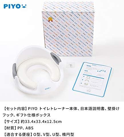 PIYO(ピヨ) 便座トレーニング 子供用の商品画像8