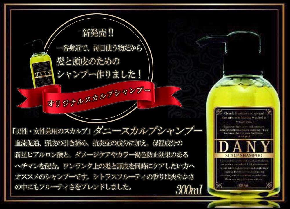 DANY(ダニー)スカルプシャンプーの商品画像13