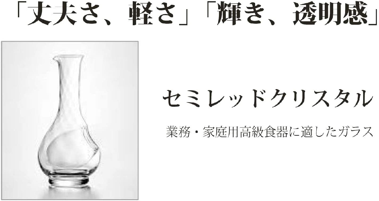 東洋佐々木ガラス(とうようささきがらす)日本酒グラス 冷酒セット G538-M66の商品画像4