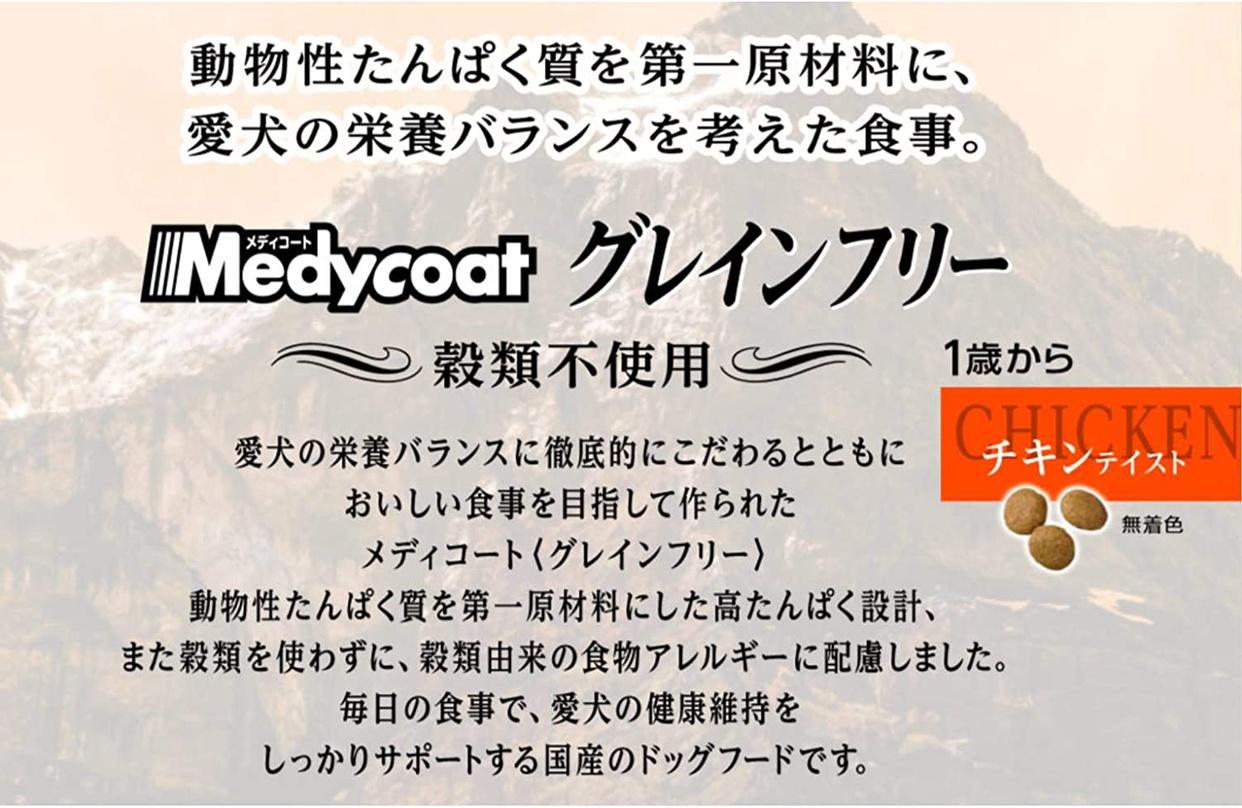 メディコート ドッグフード グレインフリー チキンテイストの商品画像4