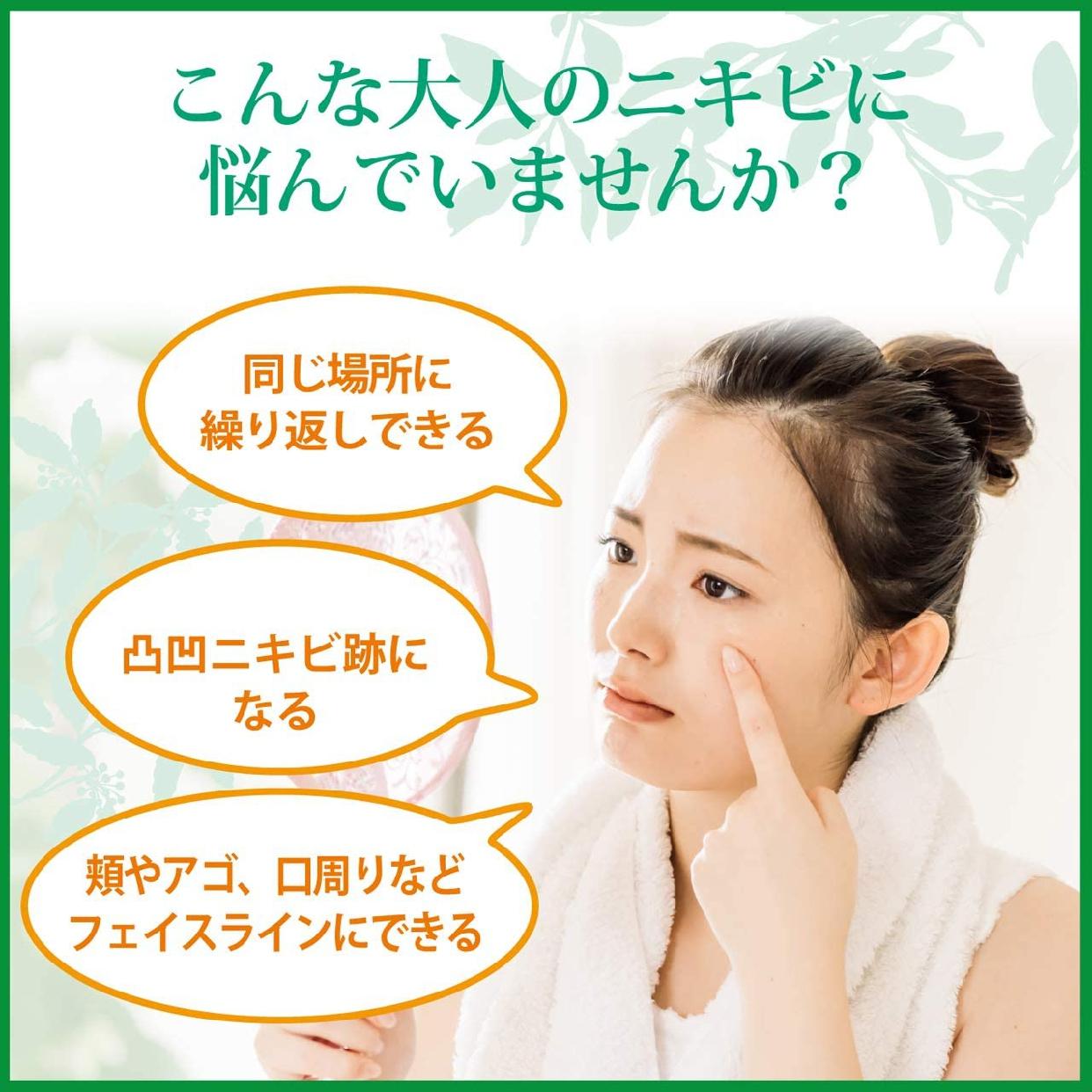 肌美精(はだびせい)大人のニキビ対策 薬用美白クリームの商品画像9