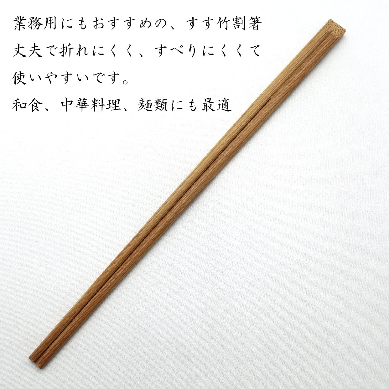 中村(なかむら)割り箸 すす竹 天削 100膳 24cmの商品画像3