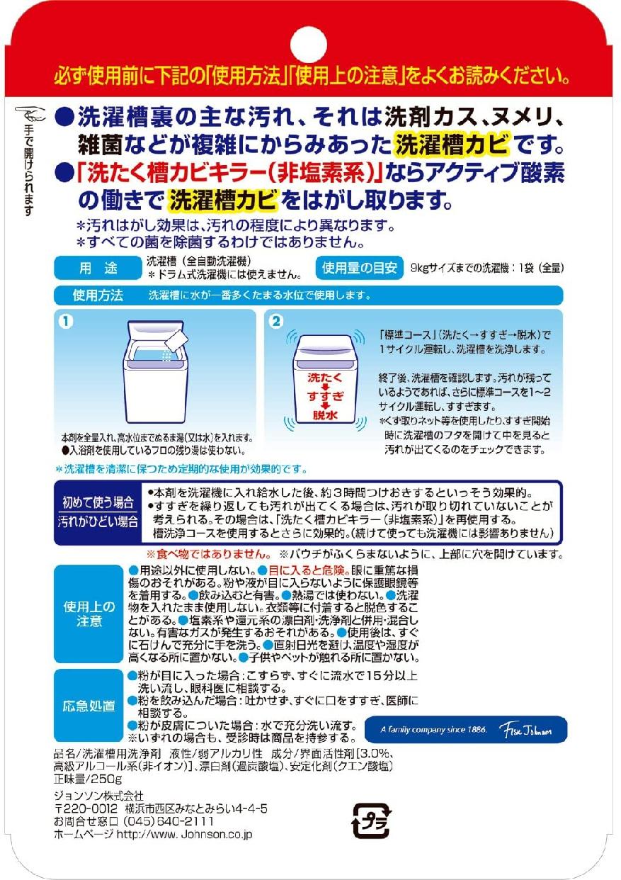 カビキラー アクティブ酸素で落とす 洗たく槽カビキラー (非塩素系)の商品画像7