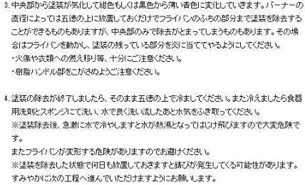 柳宗理(SORI YANAGI) 鉄フライパン【ファイバーライン加工】フタ付きの商品画像6