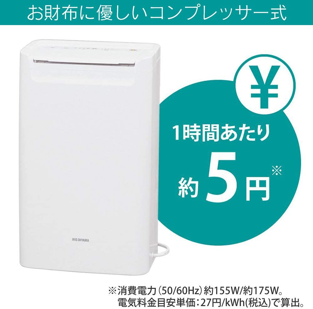 IRIS OHYAMA(アイリスオーヤマ) コンプレッサー式 除湿機 DCE-6515の商品画像3