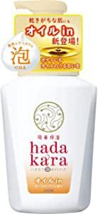 hadakara(ハダカラ) ボディソープ 泡で出てくるオイルインタイプ
