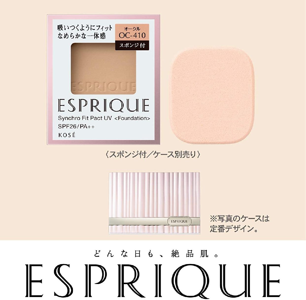 ESPRIQUE(エスプリーク) シンクロフィット パクト UVの商品画像8