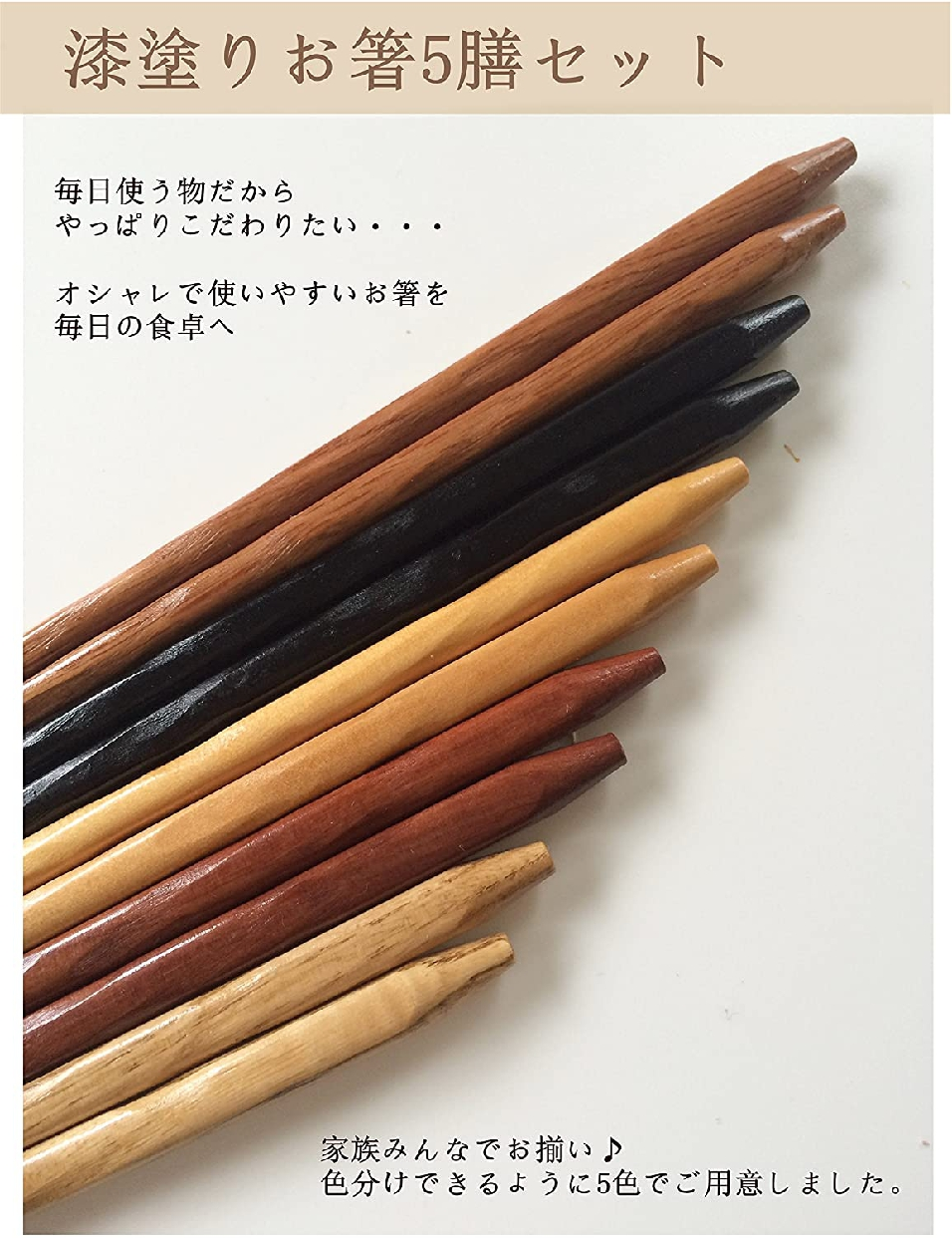 tawatawa(タワタワ) お箸 5膳セットの商品画像2