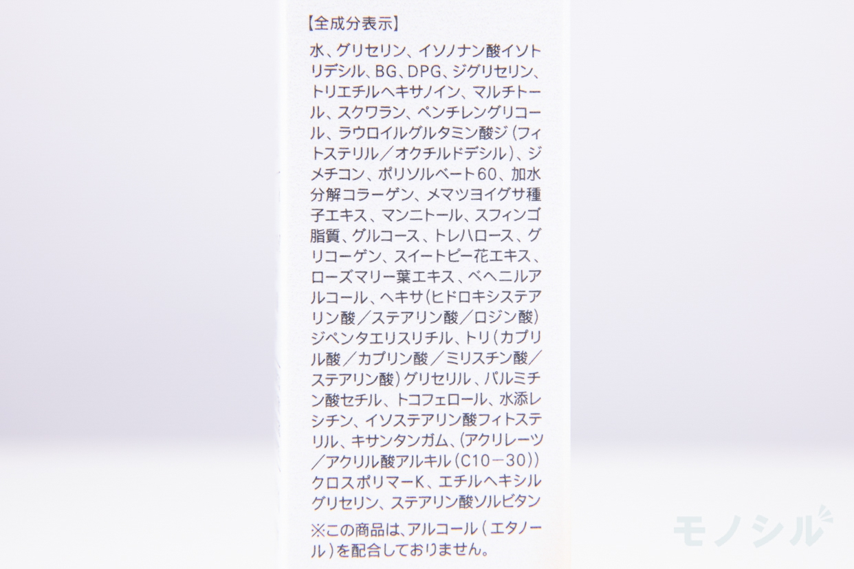 FANCL(ファンケル) エンリッチ 乳液 Ⅱ しっとりの商品画像4 商品の成分表
